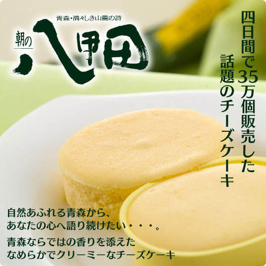 森公美子さんのおすすめ「チーズケーキ 朝の八甲田」