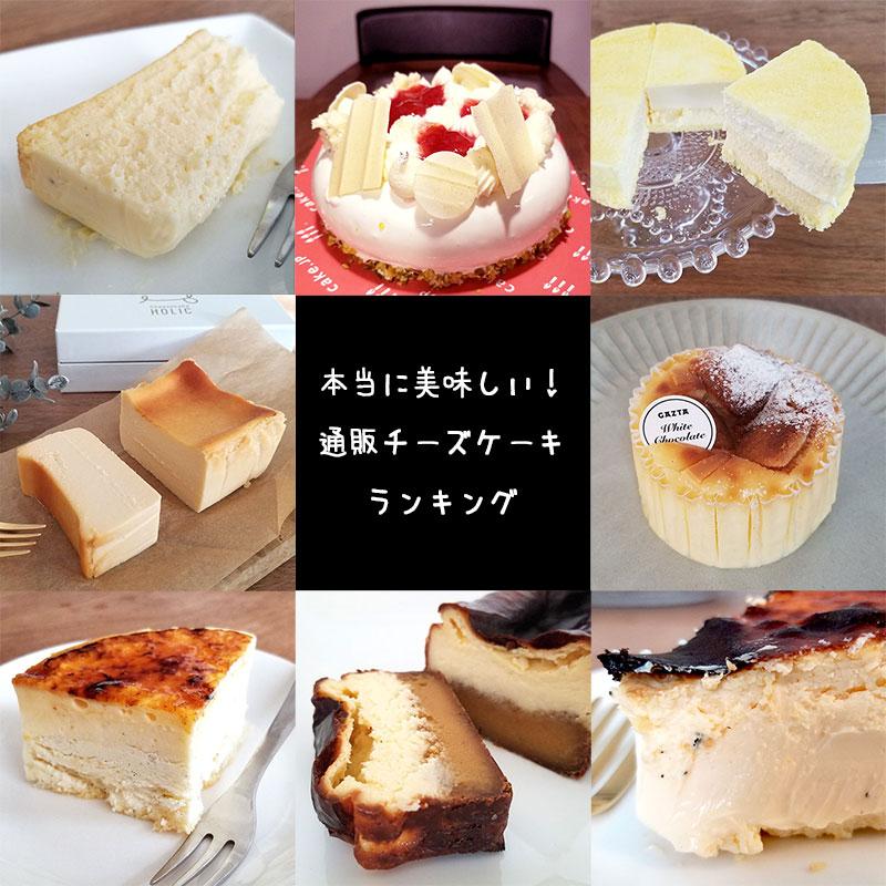 本当に美味しいお取り寄せチーズケーキランキング