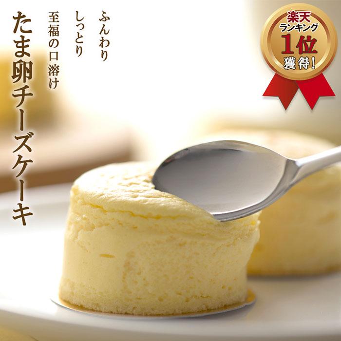 的場浩司のおすすめ「たま卵チーズケーキ」