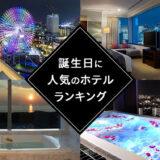 女性が選ぶ!彼氏の誕生日に人気のホテルランキング(東京圏)