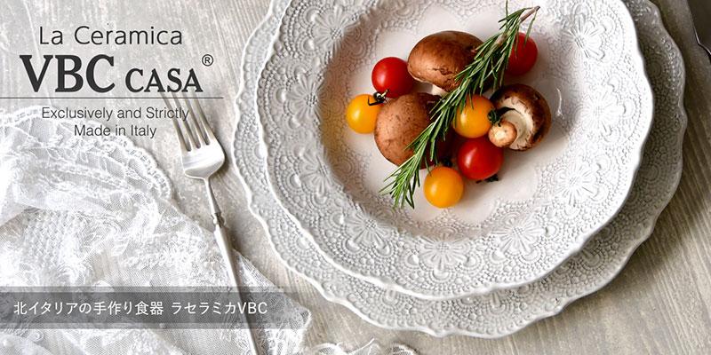 LaCeramica VBCcasa ラ・セラミカ おすすめ食器ブランド