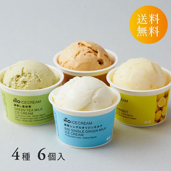 【HiO ICE CREAM】クラフトアイスクリーム GIFT BOX カルテット 4種 6個入 詰め合わせ