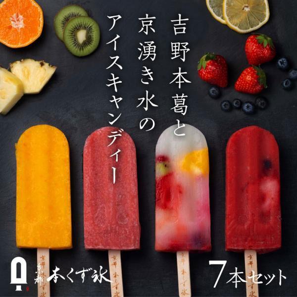 【京都・本くず氷】アイスキャンディー フルーツセット 75ml×7本 お中元・夏ギフト
