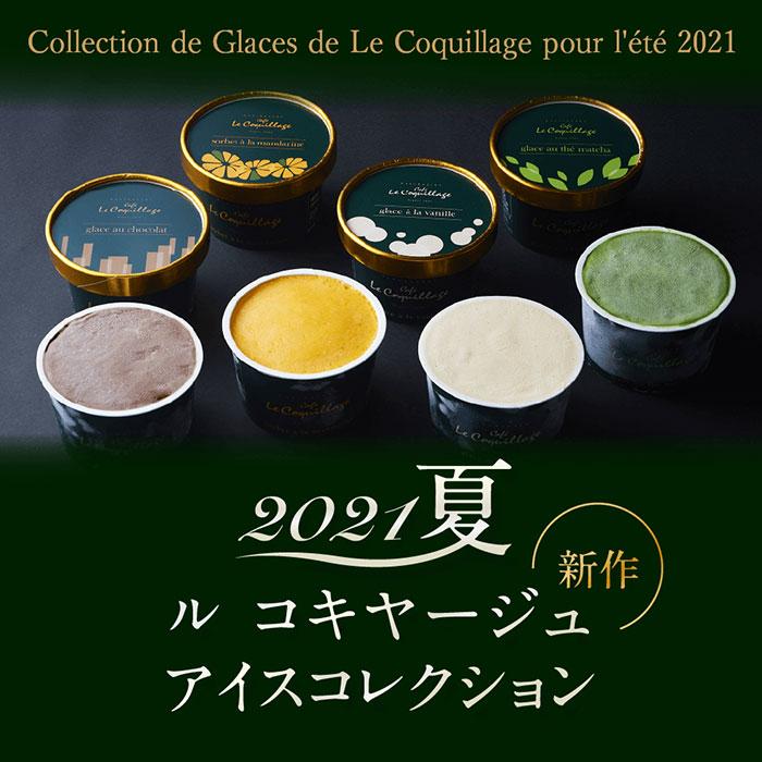 【ル コキヤージュ】アイスクリーム&ソルベ 8個セット お中元・夏ギフト