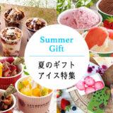 お中元・夏のギフトに贈りたいアイス・シャーベット・ジェラート22選