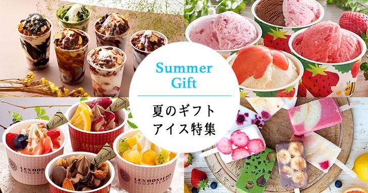 お中元・夏のギフトに贈りたいアイス・シャーベット・ジェラート