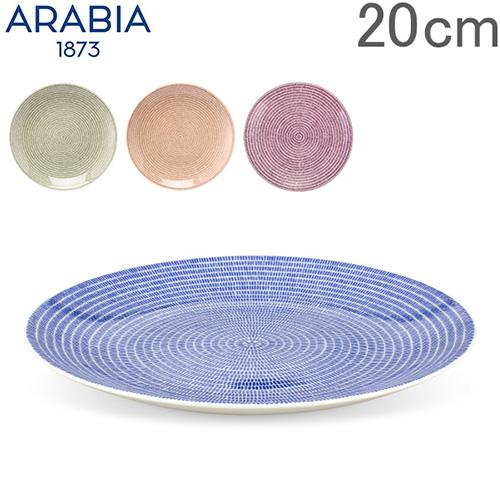 Arabia 24h アベック プレート フラット 20cm おすすめ食器ブランド