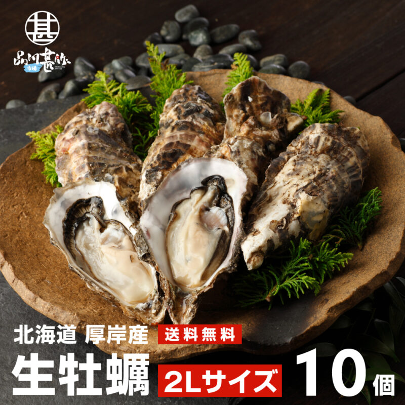 北海道厚岸産殻付き牡蠣