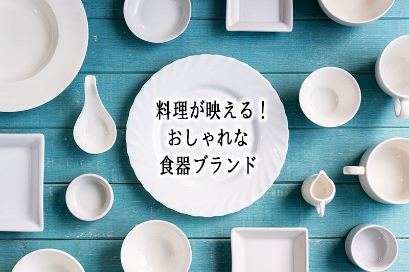 料理が映える!人気おしゃれ食器ブランド