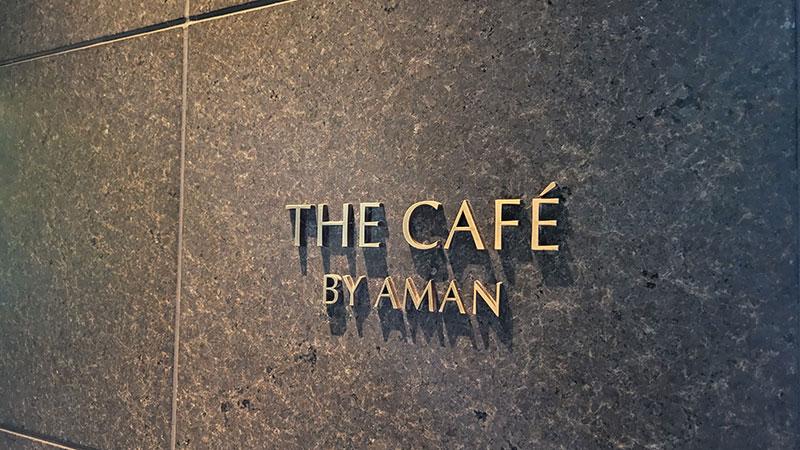入り口 店名 アマン東京「ザ・カフェ by アマン」でアフタヌーンティー 感想・レビュー