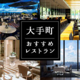 特別な日に行きたい!大手町で人気の一押しレストラン10選!~ディナー,ランチ,アフタヌーンティーも集