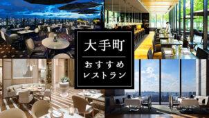 特別な日に行きたい!大手町で人気の一押しレストラン10選!~ディナー,ランチ,アフタヌーンティーも