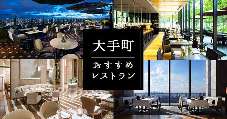 特別な日に行きたい!大手町で人気の一押しレストラン10選!