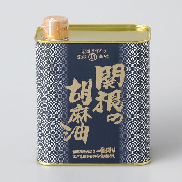 関根の胡麻油 調味料ギフト