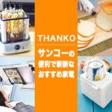 便利で面白い!家電メーカー「THANKO(サンコー)」の人気商品がプレゼントにおすすめ!