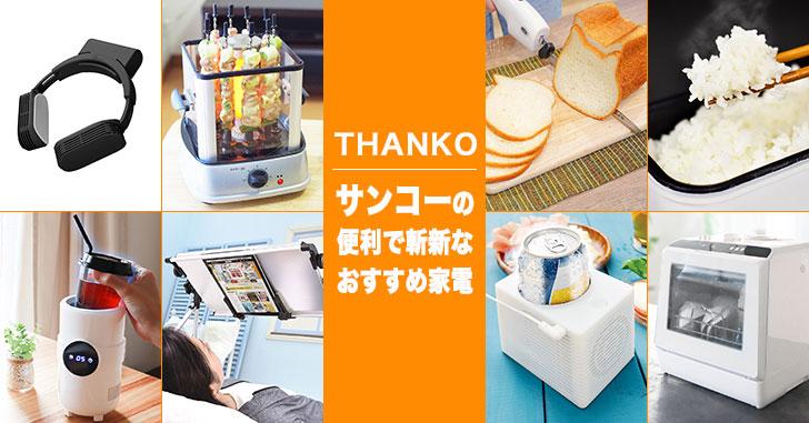 便利で面白い!家電メーカー「THANKO(サンコー)」の人気商品