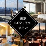 一度は泊まりたい!東京の人気ラグジュアリーホテル10選