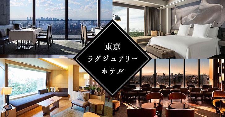 一度は泊まりたい!東京の人気ラグジュアリーホテル