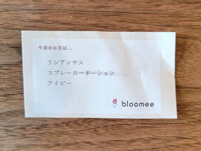 お花の名前 ポストに届く!お花の定期便「bloomee ブルーミー」をお試しレビュー!(感想・クチコミ)
