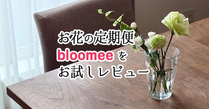 ポストに届く!お花の定期便「bloomee ブルーミー」をお試しレビュー!(感想・クチコミ)