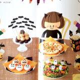 ベネッセ・こどもちゃれんじすてっぷ10月号掲載のハロウィンパーティークラフトの素材がダウンロードできます!