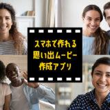 思い出ムービーが手軽に作れる動画作成スマホアプリ8選!