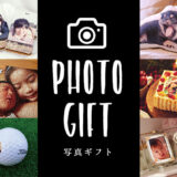 【写真ギフト】写真を使ったオーダーメイドプレゼント特集!
