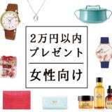 2万円以内で女性がもらってうれしい誕生日プレゼント9選!