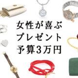 3万円以内で女性がもらって嬉しい誕生日プレゼント13選!
