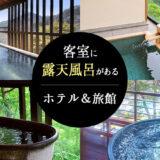 貸切・絶景露天風呂のあるホテル・温泉旅館特集