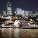 船上夜景クルージングディナー&ランチでサプライズ!〈東京湾・横浜・神戸〉