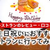 誕生日祝いにおすすめのレストラン<実際に行ってみたレビュー・口コミ>一覧