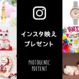 インスタ映えプレゼント50選〜女子ウケ抜群!おしゃれで可愛いギフト