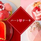 【ハートのケーキ】ハートがモチーフの可愛いケーキ