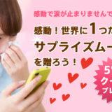 誕生日のサプライズメッセージムービー【特別割引クーポンプレゼント!】