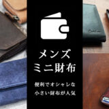 【メンズミニ財布まとめ】使いやすくてオシャレな小さい財布が今人気!