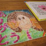 手作りメッセージパズル~手作りメッセージカードアイデア集