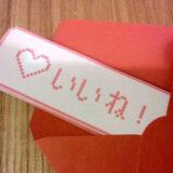 アナログ版「いいね!」メッセージカード~手作りメッセージカードアイデア集