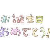 お誕生日おめでとう!!の文字 | 無料で使える!誕生日のフリー素材(商用利用・加工可)