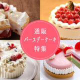 バースデーケーキがネットで買える店