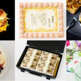 通販おもしろケーキ31選〜誕生日サプライズに最適なインスタ映えケーキ