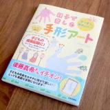 第37回|手形アートの作り方〜書籍「親子で楽しむ手形アート」の書評と体験レポート