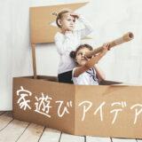 【家遊びアイデア】子供が家で楽しめるTVゲーム以外の遊び33選!