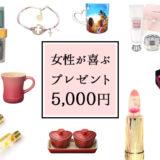 【5000円以内】女性に喜ばれるプレゼントのおすすめ10選!