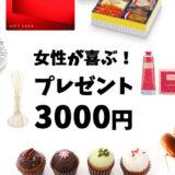 【3000円以内】女性が喜ぶ!コスパ最高なプレゼント15選!